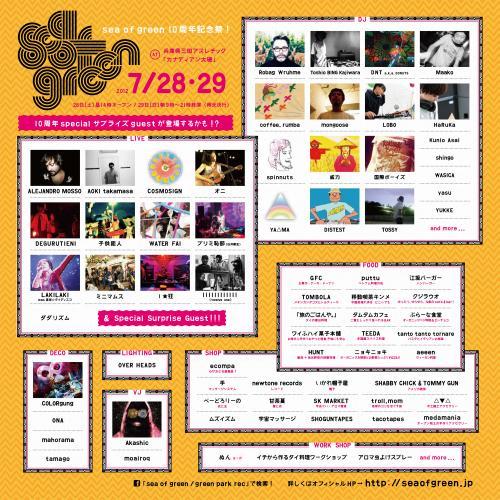 seaofgreen_0728-29_flyer_naka2_convert_20120709213837.jpg