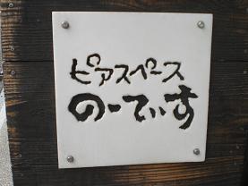 のーてぃす6