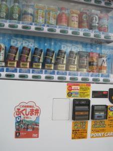 方言自動販売機