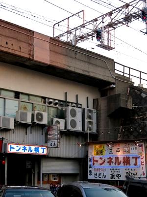 トンネル横丁1312