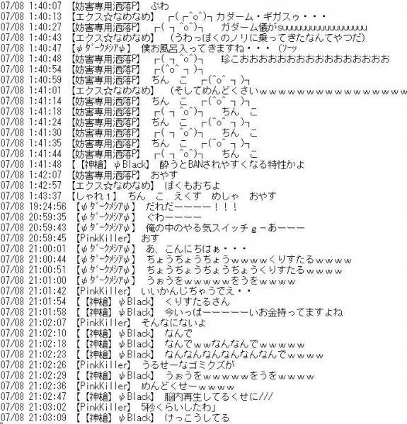 泥酔洒落追記3
