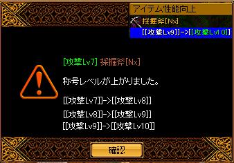 採掘斧Nxダメ増幅1