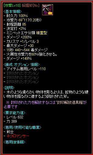 採掘斧Nxダメ増幅2