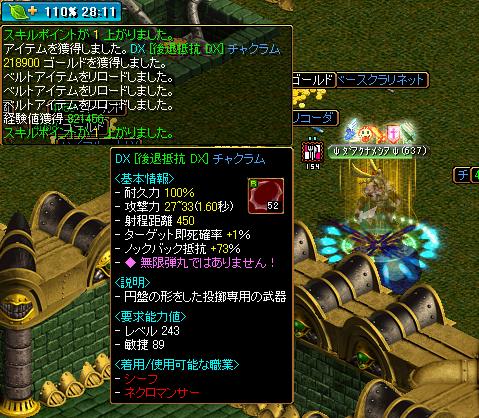 KB抵抗DX投擲素材ドロップ