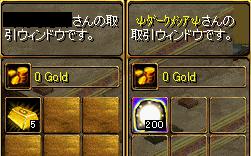 神秘の石売却