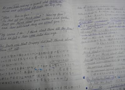 父の勉強ノート