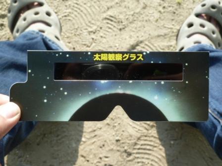 ①太陽観察グラス