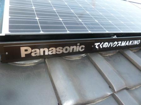 ⑲「Panasonic」と「てくのハウスMAKINO」のロゴを貼らせて頂きました
