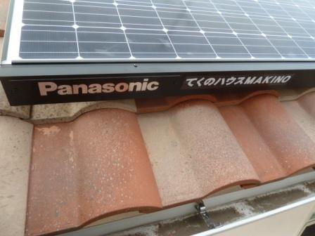 22ブログ屋根工事編\22 PanasonicとてくのハウスMAKINOのロゴを取付けてコマーシャル