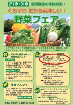 240622_yasai_flyer_+ok_convert_20120701152405.jpg