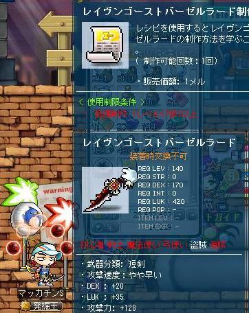 Maple10695a.jpg