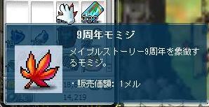 Maple10785a.jpg