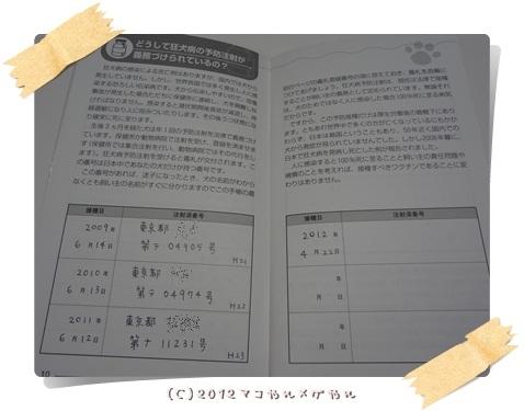 DOGPASS4.jpg