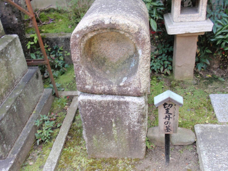 地蔵院・キリシタンの墓