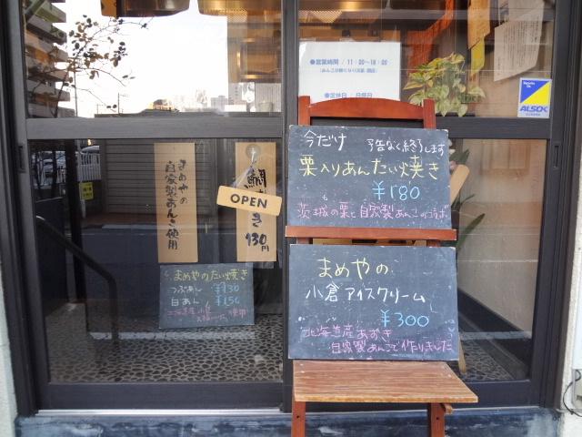2013_0108菊田2792
