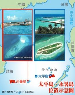 南沙諸島 永礁島 太平島