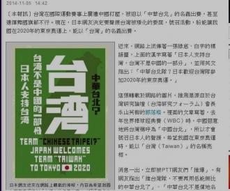 自由時報 261106 中華台北プラカード