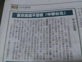 中華台北 自由時報自由広場