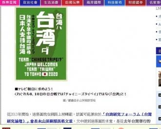 中華台北 三立TV 261105