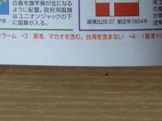 昭文社IMG_5949