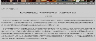 日中共同文書 大使館