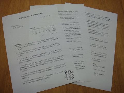 120502 陳情書
