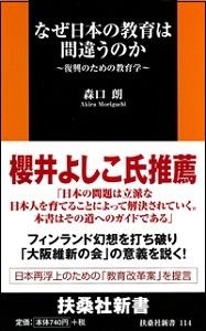 120504 「なぜ日本の教育は間違うのか」
