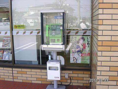 1204 尾浜店