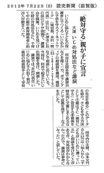 120722 ト読売新聞(滋賀)