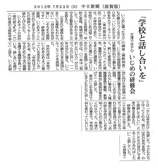 120722 トリ中日新聞(滋賀)