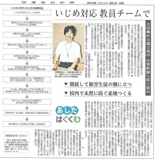 120801 ブログ信濃毎日記事