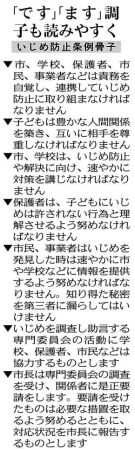 121002 中日新聞