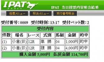 0216小倉12R