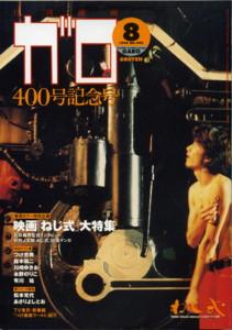 GARO1998-8.jpg