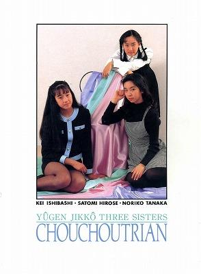chouchoutrian2.jpg