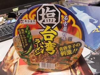 nagoya-sugakiya28.jpg