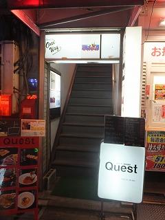 nakano-bar-cocos-quest1.jpg