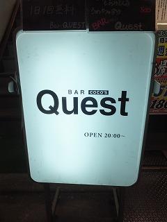 nakano-bar-cocos-quest2.jpg
