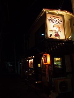 nakano-chez-chibita20.jpg