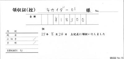 nakano-hearts3.jpg