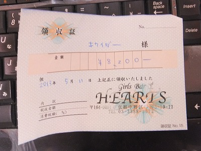 nakano-hearts4.jpg