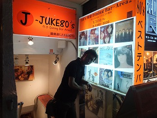 nakano-juke80s20.jpg