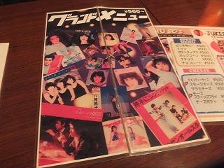 nakano-juke80s22.jpg