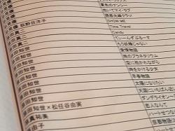 nakano-juke80s23.jpg