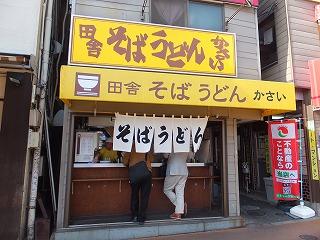 nakano-kasai3.jpg