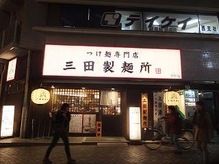 nakano-mita-seimen1.jpg