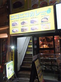 nakano-niconico-curry6.jpg