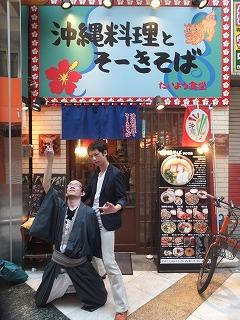 nakano-okinawa-taiyo13.jpg