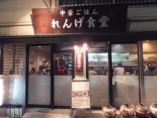 nakano-renge15.jpg