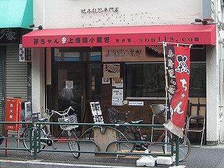 nakano-son-chan1.jpg